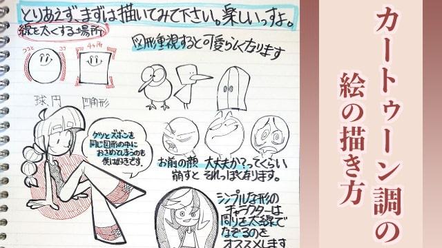 カートゥーン調の絵の描き方海外アニメの特徴や表情もイラスト解説