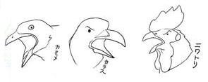 鳥のクチバシの描き方3