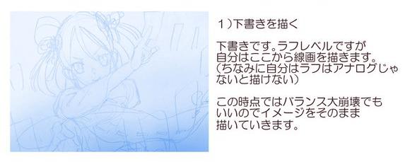 アニメ塗り 1