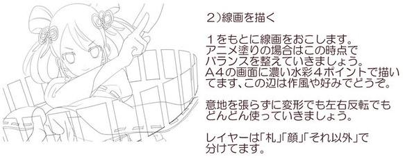 アニメ塗り 2