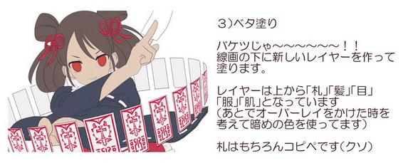 アニメ塗り 3
