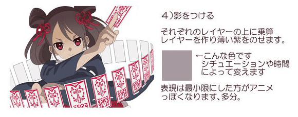 アニメ塗り 4