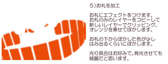アニメ塗り 5
