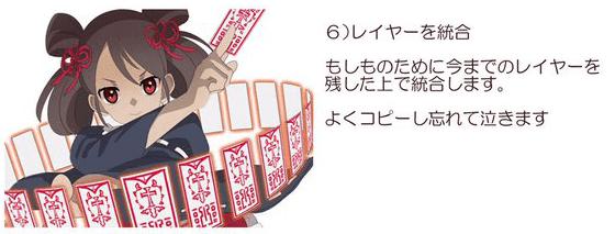 アニメ塗り 6