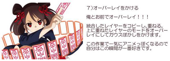 アニメ塗り 7