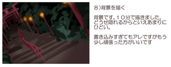 アニメ塗り 8