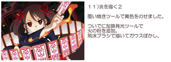 アニメ塗り 11