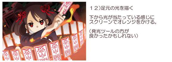 アニメ塗り 12