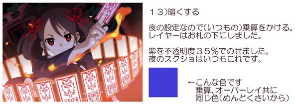 アニメ塗り 13