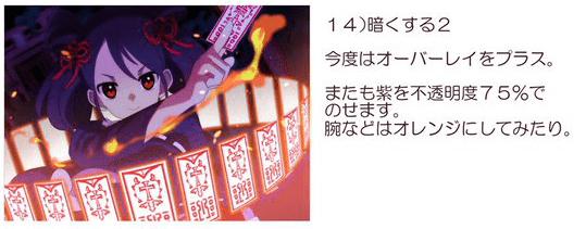 アニメ塗り 14