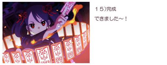 アニメ塗り 15