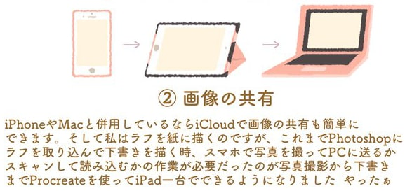 iPad Proで便利にお絵かき2