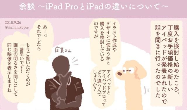 iPad Proで便利にお絵かき11