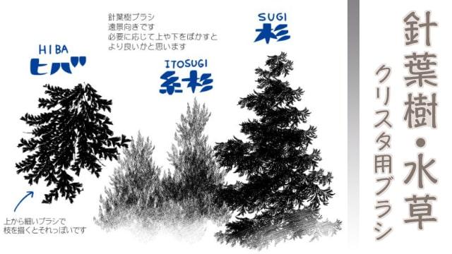 樹や葉っぱの簡単な描き方!クリスタで使える針葉樹・水草ブラシをご紹介!