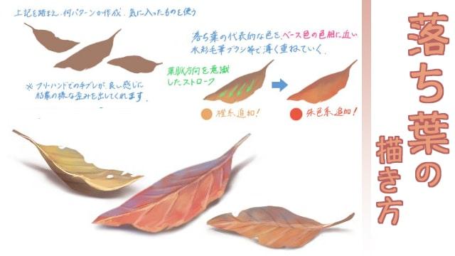 秋の枯葉落ち葉の描き方をイラスト解説紅葉の風景絵にもおすすめお