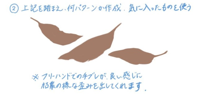 落ち葉の描き方2