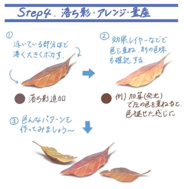 落ち葉の描き方7