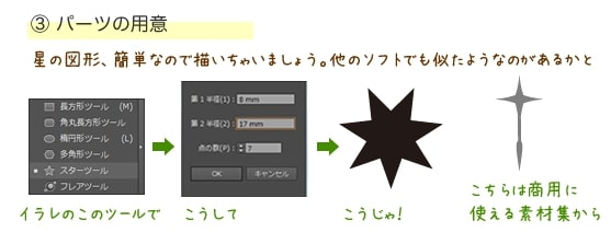 ロゴの作り方 4