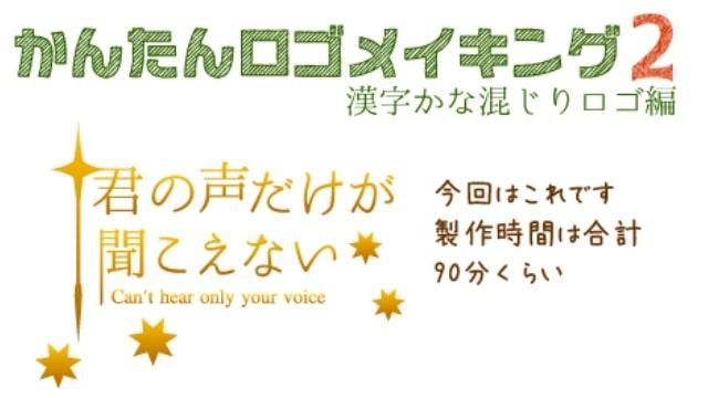 本の表紙に!漢字とひらがなが混じったタイトルロゴの作り方!