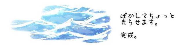 水面の描き方6