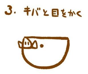 猪の描き方3