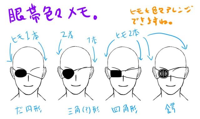 眼帯の種類1