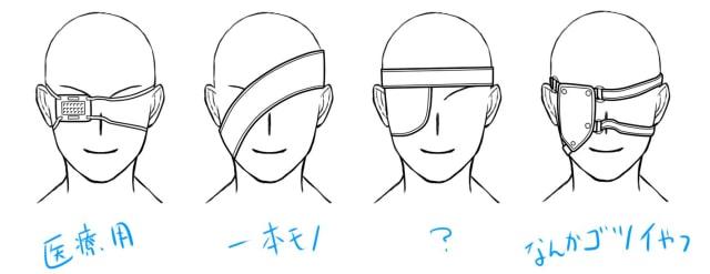 眼帯の種類2