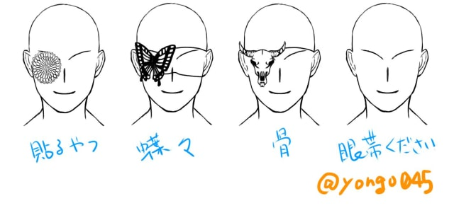 眼帯の種類3