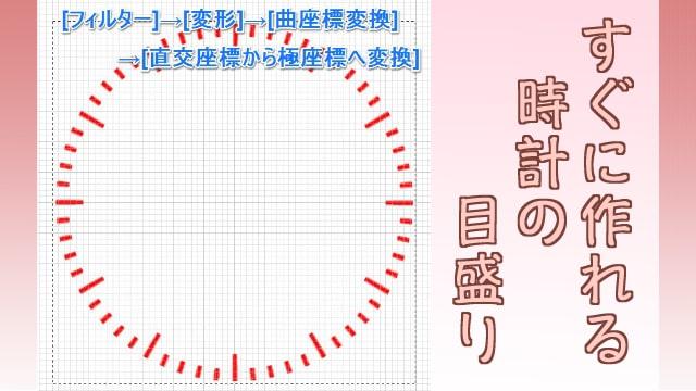 時計の目盛りの簡単な描き方をイラスト解説!文字盤の作成にもおすすめ!