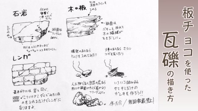 瓦礫の描き方を板チョコで覚えよう!石・岩・木の板の質感もイラスト解説!