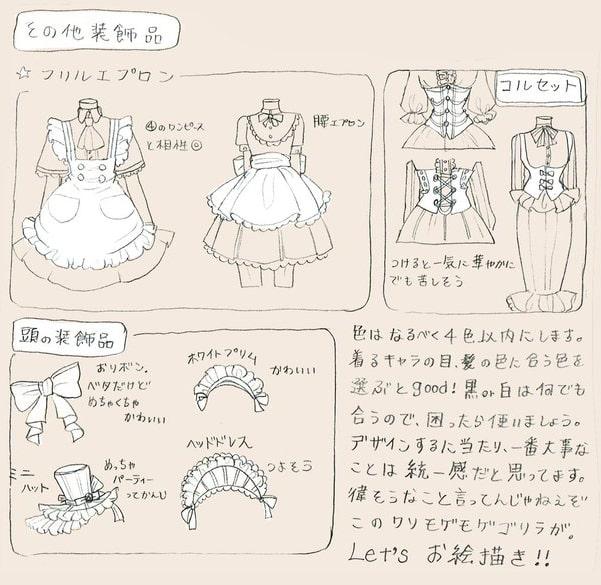 装飾品・衣装デザイン9