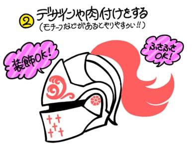 兜の描き方4