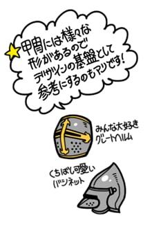 兜の描き方6