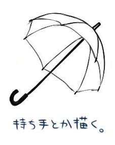 傘の描き方6
