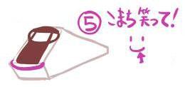 新幹線の描き方3