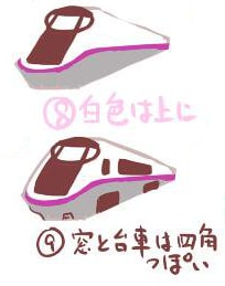 新幹線の描き方5