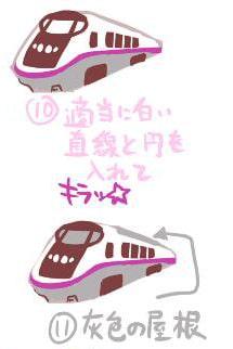 新幹線の描き方6