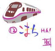 新幹線の描き方7