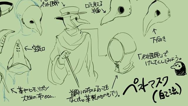 ペストマスクの描き方をイラスト解説!中世ヨーロッパ・ペスト医師のマスクの構造を覚えよう