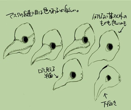ペストマスクの描き方3
