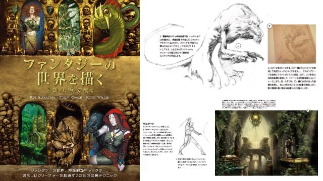『ファンタジーの世界を描く 景観・人物・幻獣編』をご紹介!