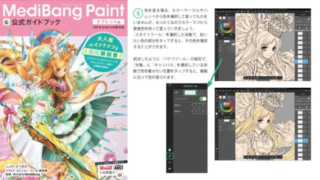 『MediBang Paint公式ガイドブック タブレット編』のご紹介!
