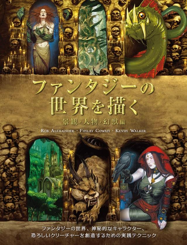 ファンタジーの世界を描く(書評)1