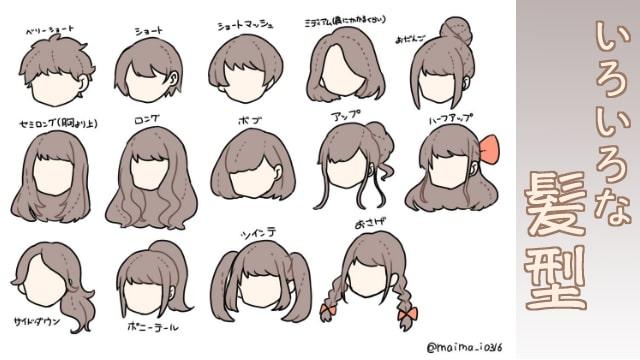 髪型の描き方をイラスト解説!ショート、ミディアム、ロング、ボブなどいろいろなヘアスタイルを!|お絵かき図鑑