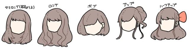 いろいろな髪型2