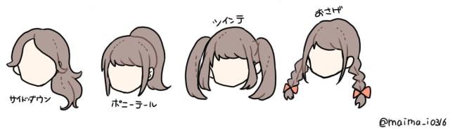 いろいろな髪型3