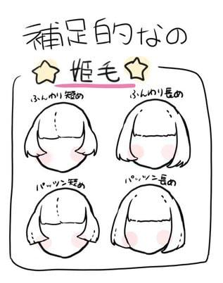 いろいろな髪型4