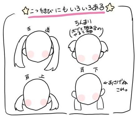 いろいろな髪型6