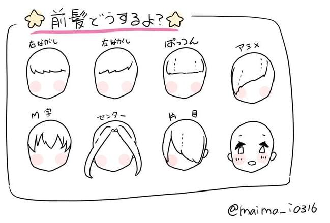 いろいろな髪型8