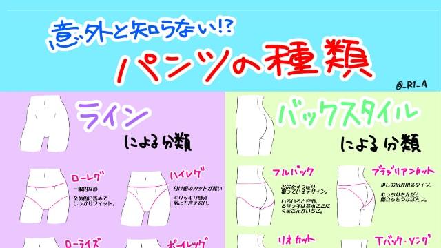 パンツの描き方をイラスト解説!ビキニ、フルバック、Tバックなどの種類をご紹介!